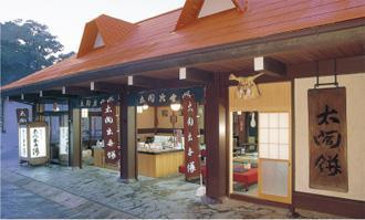 (有)太閤餅