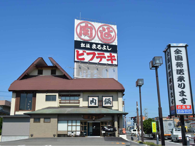 松阪まるよし鎌田本店外観