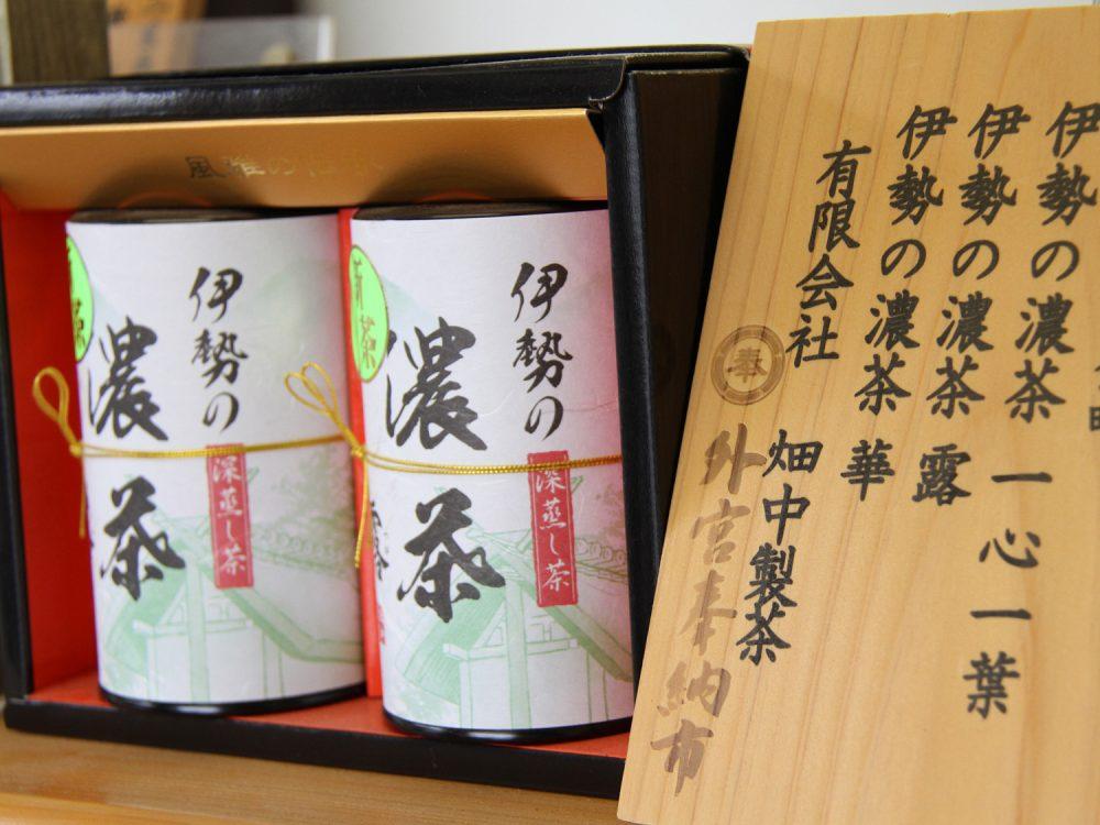 (有)畑中製茶